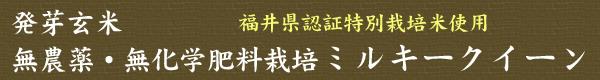 無農薬 発芽玄米 ミルキークイーン